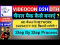How to Make Channel Packs in Videocon D2H DTH TV after TRAI New Rules for Dth | DTH New Rules 2019