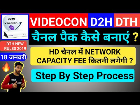 How To Make Channel Packs In Videocon D2H DTH TV After TRAI New Rules For Dth   DTH New Rules 2019