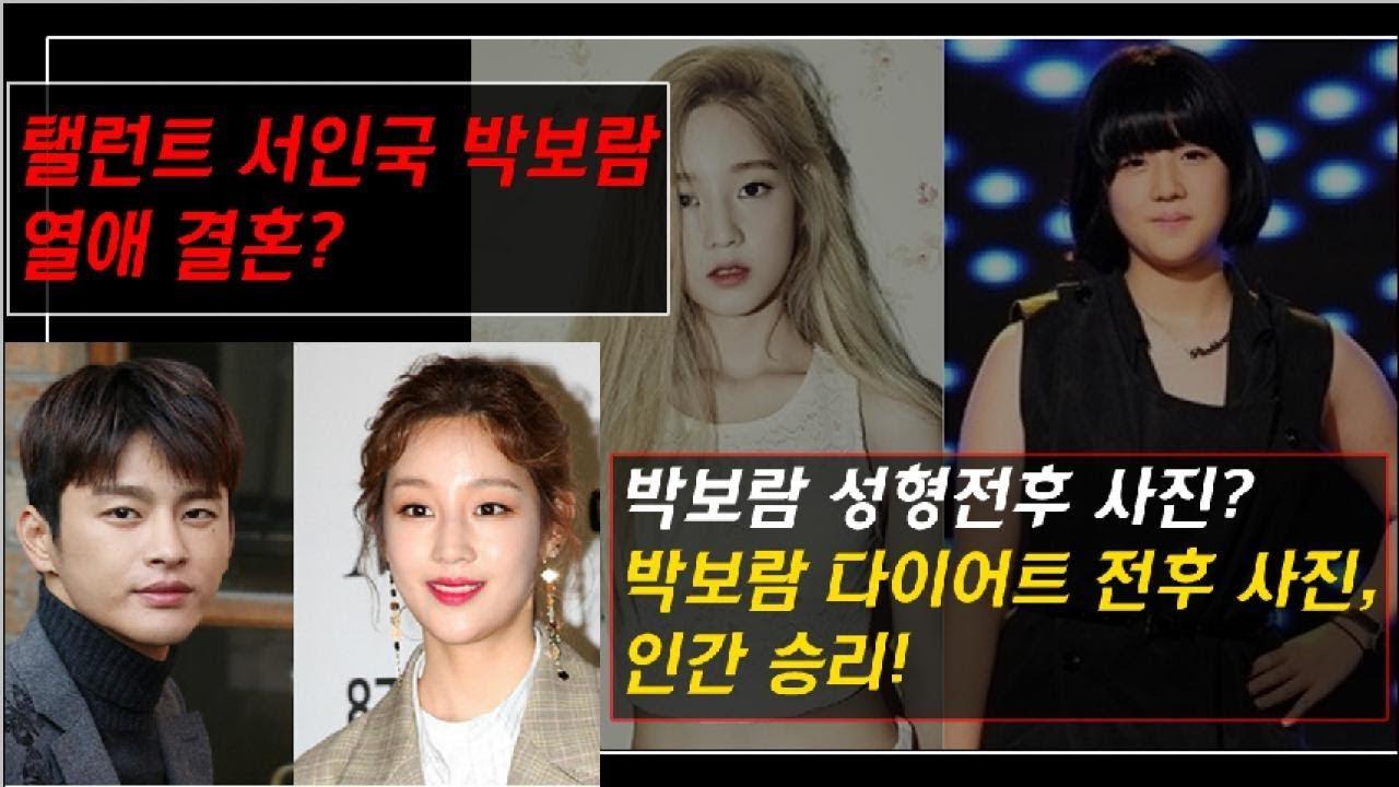 탤런트 서인국 박보람 열애 결혼?..박보람 성형전후 사진? 박보람 ...