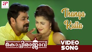 Malayalam Movie | Kochi Rajavu Malayalam Movie | Thanga Kutta Song | Malayalam Movie Song