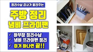 정리수납강사가 알려주는 주방 냄비 프라이팬 정리수납 ㅣ…
