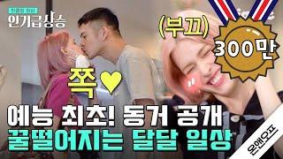 한국에서 동거 커플 관찰 예능을 보는 날이 오다니! 😘 대리 설렘 쩌는 빈지노♥스테파니 미초바 연애 일상 | #온앤오프 | #Diggle