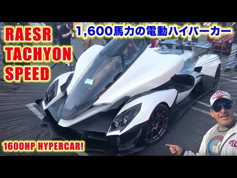 1600HP Hypercar!  Introducing RAESR and the TACHYON SPEED