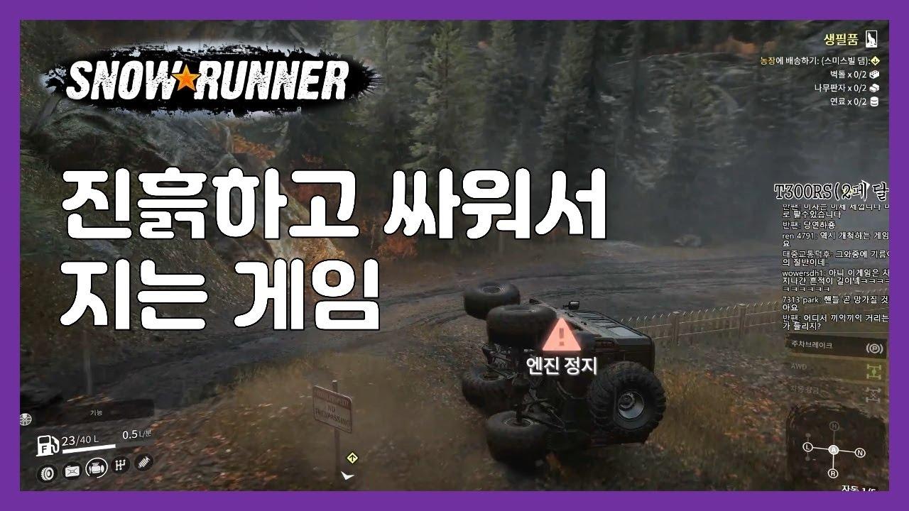 [스노우러너, 2화] 물웅덩이에서 뒹구는 하마들