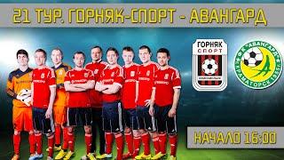 """21 тур. """"Горняк-Спорт"""" - """"Авангард"""""""