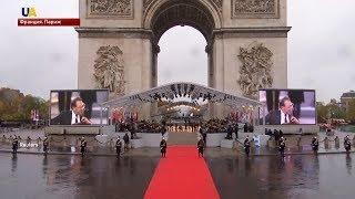Заключительная церемония в честь столетия окончания Первой мировой войны завершилась в Париже