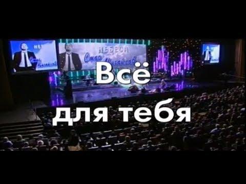 Стас Михайлов - Всё для тебя (Караоке)