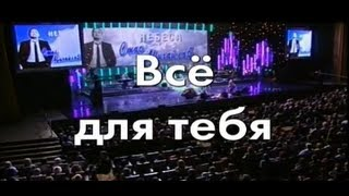 Стас Михайлов - Все для тебя (Караоке )