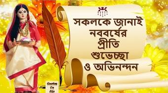 Sms greetings for bengali new year travelzozofo bengali new year wishes animated greetings video with quotes on life in bengali m4hsunfo