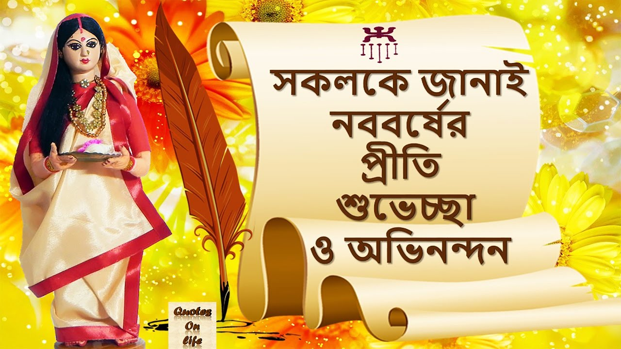 bengali new year wishes animated greetings video with quotes on life in bengali