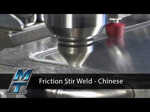 Friction Stir Welding Demonstration - Chinese