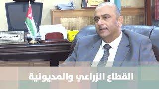 م.محمد الحياري -القطاع الزراعي والمديونية