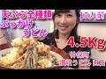 【大食い】天ぷら全種類のせ!冷やしぶっかけうどん10人前!【三宅智子】