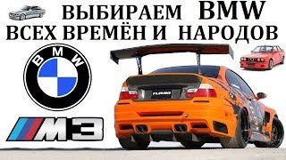 BMW М3/БМВ М3.ЛУЧШАЯ БМВ ВСЕХ ВРЕМЁН И НАРОДОВ!