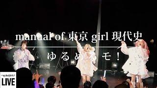 ゆるめるモ!(You'll Melt More!)『manual of 東京 girl  現代史』(7周年イベント「ゆるめる007」 Live Version)