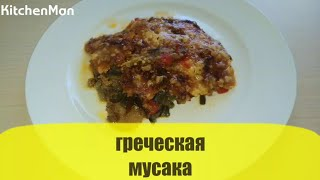 Видео рецепт блюда: греческая мусака