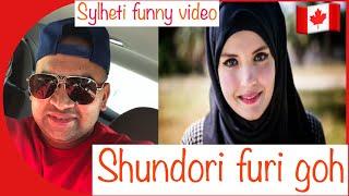 #Shundori furi goh sylheti funny video
