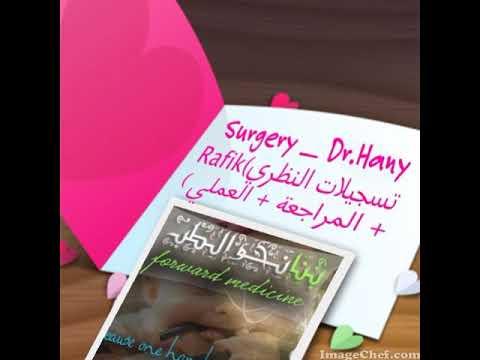Surgery _ Dr.Hany Rafik _12 Scrotum 7 Hydrocele of cord Spermatocele part1