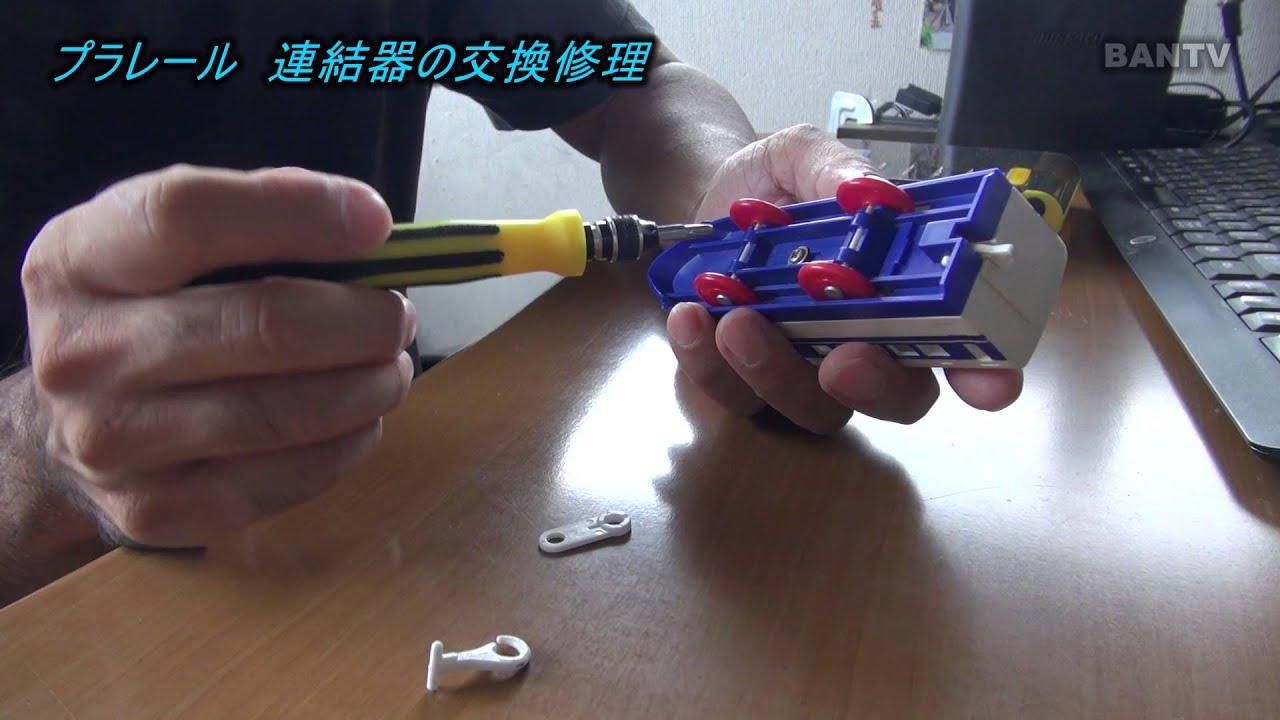 プラレール 連結 修理