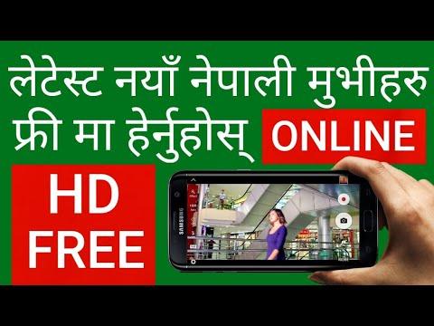 How To Watch New Nepali Movies Online | Latest Nepali Movies 2075/2019