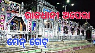 Download Rajdhani Opara New Mane Gate ll 2019-20