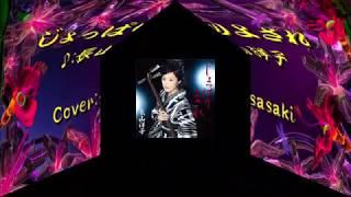 じょっぱり よされ/長山洋子Cover:sasaki 長山洋子 検索動画 12