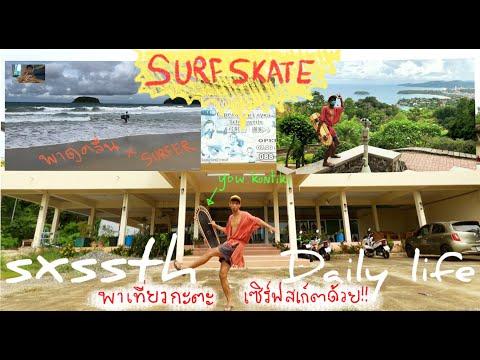 ภูเก็ต กะตะ SurfSKate Daily Phuket Kata beach Roundhouse Cutback