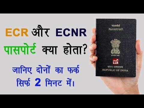 ECR Passport vs ECNR Passport in Hindi | By Ishan