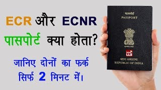 ECR Passport vs ECNR Passport in Hindi | By Ishan