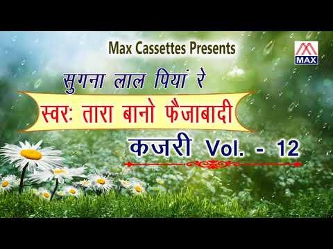 Sugna Lal Piya Re Bhojpuri Kajri Sawan Ke Geet Vol-12 Sung By Tara Bano Faizabadi,
