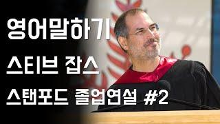 스티브잡스 스탠포드 연설 두번째 이야기 사랑과 상실 [한영자막] [영어공부] [영어말하기 연습]