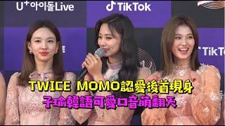 【韓國】TWICE MOMO認愛後首現身 子瑜韓語可愛口音萌翻天