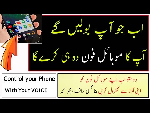How to Control Your Phone With Your VOICE | OK Google? |  Urdu/Hindi