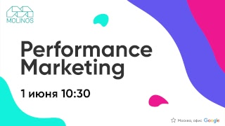 Digital-завтрак Performance Marketing Google