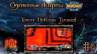Одиночные карты в Warcraft 3 - #8 [Tower Defense Tycoon!]