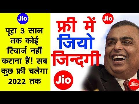 खुशखबरी : Jio सिम हैं तो जल्दी से देखिये !! रिचार्ज मत करना जल्दी देखिये कैसे ! Jio Launch 5G !