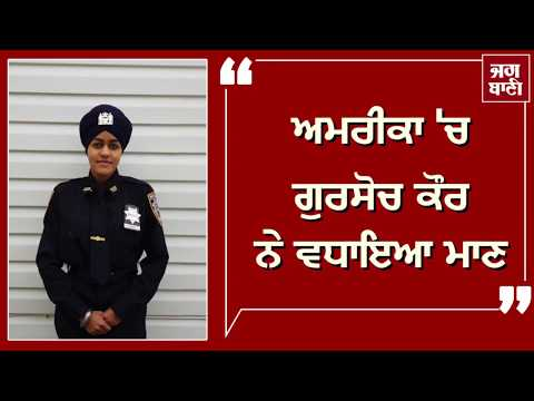 New York Police Department 'ਚ ਪਹਿਲੀ ਦਸਤਾਰਧਾਰੀ ਮਹਿਲਾ Gursoch kaur