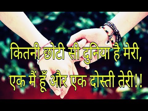 dosti whatsapp status best heart touching friendship status cute friendship  status