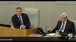 Министр просвещения Ольга Васильева шокировала Госдуму