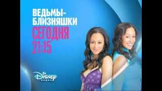 Disney Channel Russia Promo - Twitches
