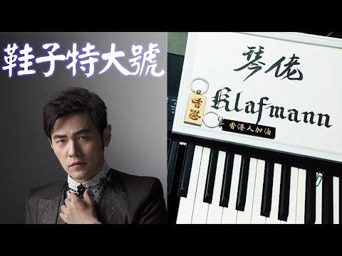 周杰倫 Jay Chou - 鞋子特大號 Xie Zi Te Da Hao [鋼琴 Piano - Klafmann]