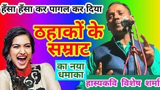 हँसा हँसा कर पागल कर देने वाले ठहाकों के सम्राट का नया वीडियो //Kavi Vishesh Sharma // Kavi Sammelan