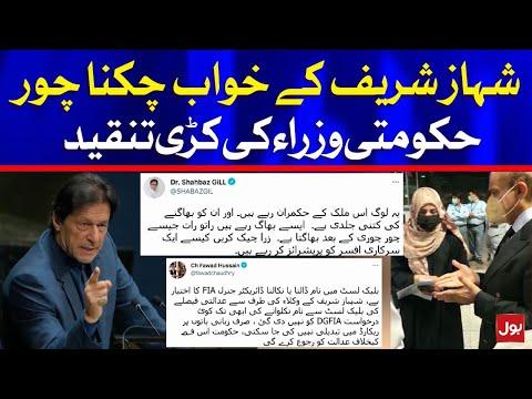 Shehbaz Sharif Failed to Leave Pakistan