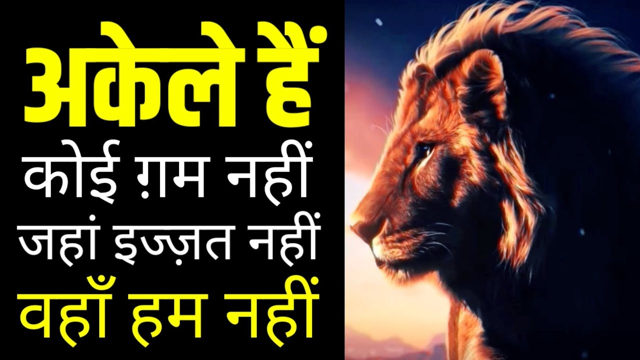 जब कोई आपकी कदर और इज्ज़त ना करे तो अकेले रहना सीखो Best Motivational speech Hindi video New Life