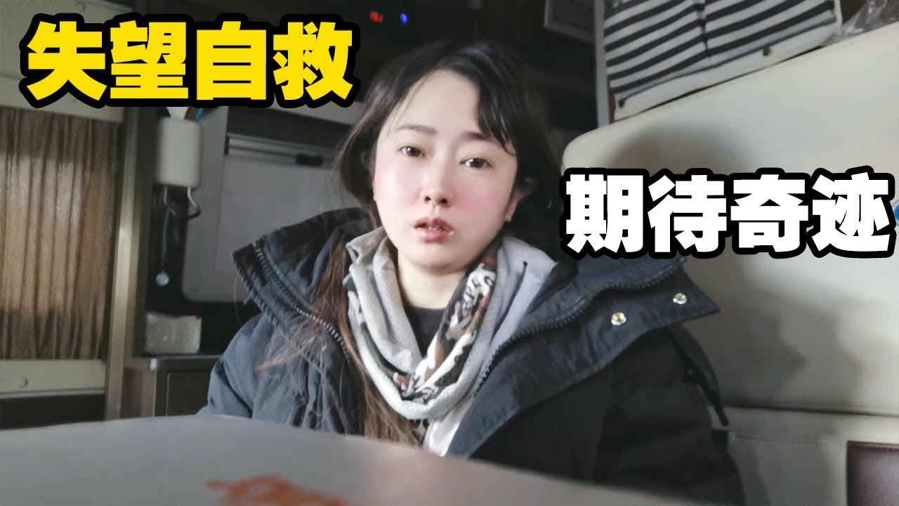 一路上尽是失望,在西藏仲巴县我决定自救,希望奇迹出现【小龙侠兜兜】
