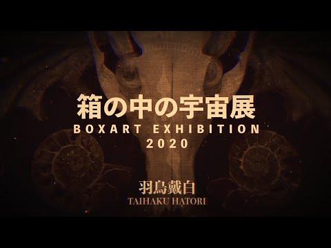 BOXART EXHIBITION「箱の中の宇宙展 2020」 羽鳥戴白