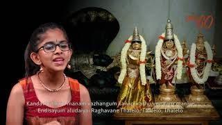 Mannu Pugazh (Neelambari) | Uthara Unnikrishnan|  Unnikrishnan