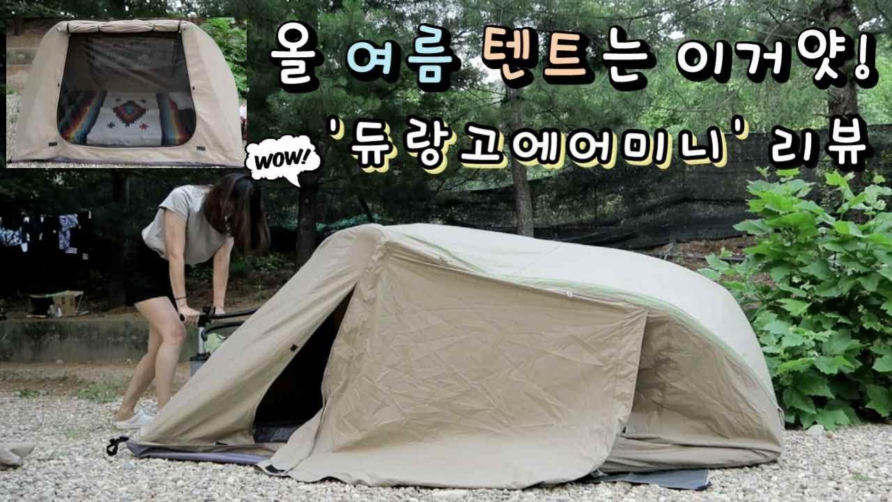 올 여름 텐트는 이거야! ㅣ 듀랑고에어미니 ㅣ 에어텐트 ㅣ 여름텐트추천 ㅣ 텐트리뷰 l 여름캠핑