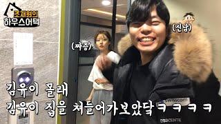 너의 모든걸 강제로 보여준다 조재원의 하우스어택 2화ㅋㅌㅋㅋㅋㅋㅋㅌㅋㅌ feat. 김유이