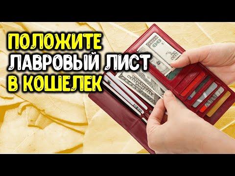 Положите лавровый лист в кошелек